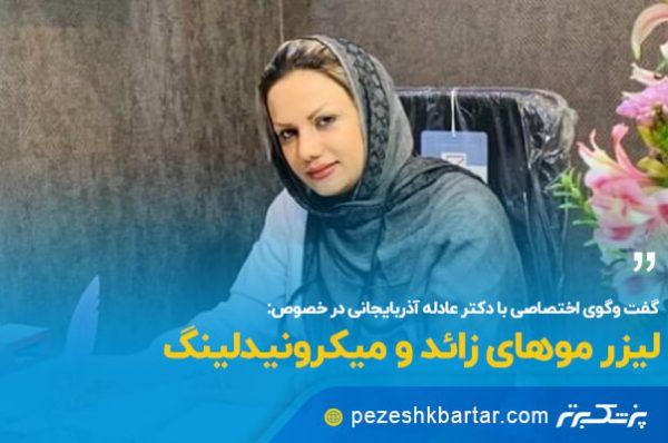 دکتر-عادله-آذربایجانی